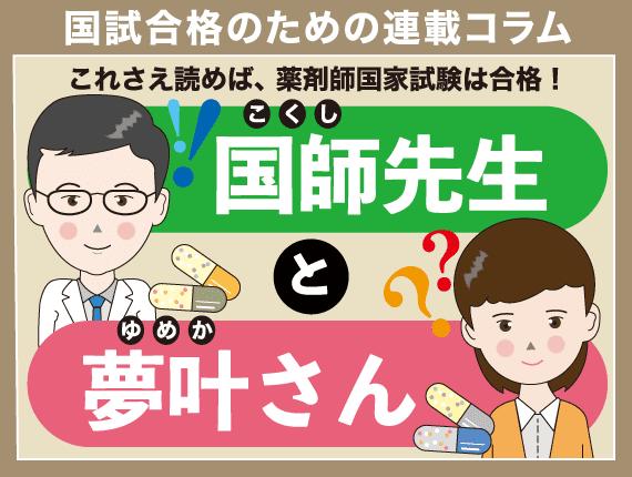 国師先生と夢叶さん